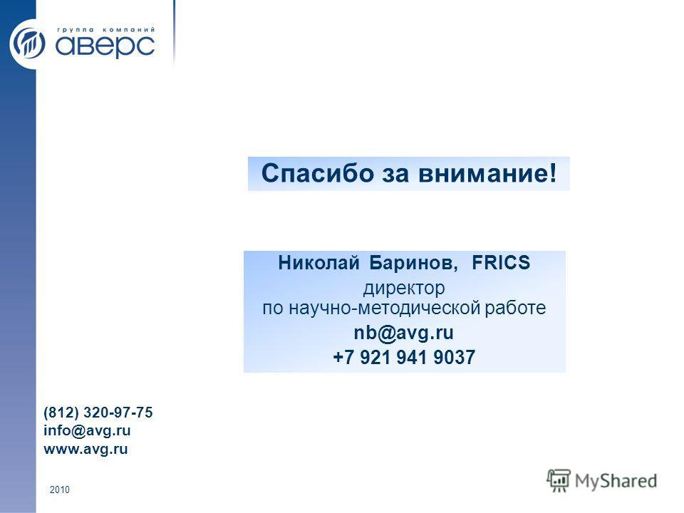 2010 (812) 320-97-75 info@avg.ru www.avg.ru Спасибо за внимание! Николай Баринов, FRICS директор по научно-методической работе nb@avg.ru +7 921 941 9037