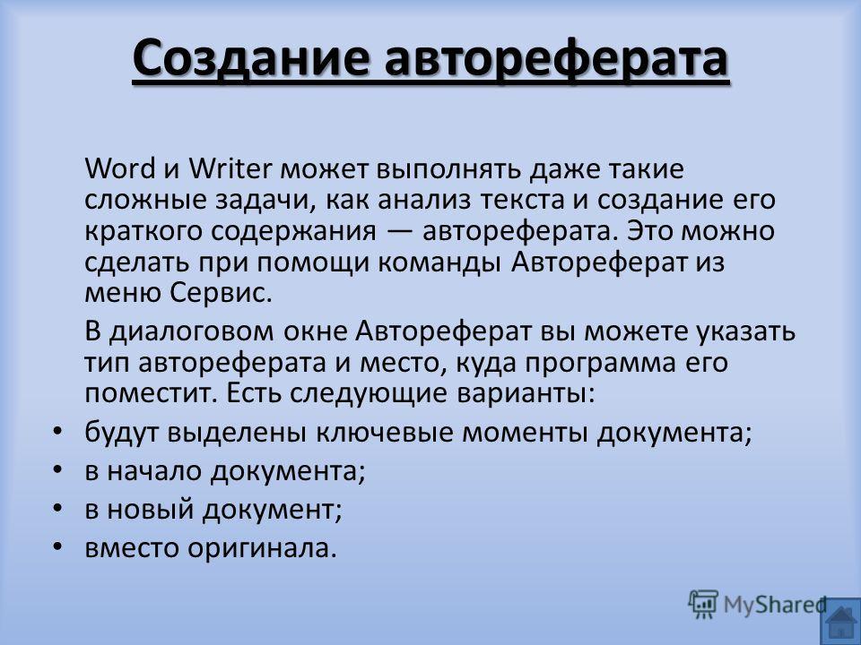Создание автореферата Word и Writer может выполнять даже такие сложные задачи, как анализ текста и создание его краткого содержания автореферата. Это можно сделать при помощи команды Автореферат из меню Сервис. В диалоговом окне Автореферат вы можете