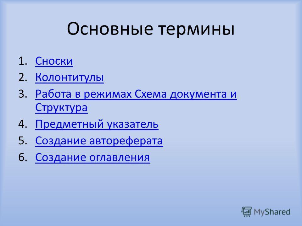 Основные термины 1.СноскиСноски 2.КолонтитулыКолонтитулы 3.Работа в режимах Схема документа и СтруктураРабота в режимах Схема документа и Структура 4.Предметный указательПредметный указатель 5.Создание авторефератаСоздание автореферата 6.Создание огл