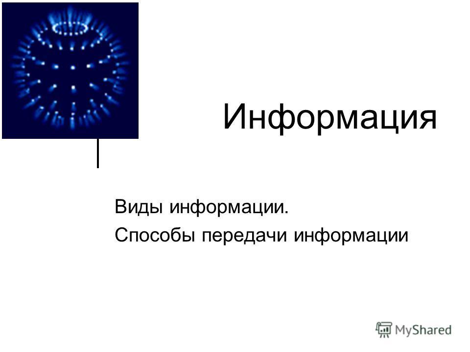 Информация Виды информации. Способы передачи информации