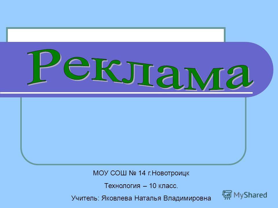 МОУ СОШ 14 г.Новотроицк Технология – 10 класс. Учитель: Яковлева Наталья Владимировна