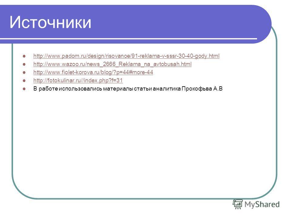 Источники http://www.padom.ru/design/risovanoe/91-reklama-v-sssr-30-40-gody.html http://www.wazoo.ru/news_2666_Reklama_na_avtobusah.html http://www.fiolet-korova.ru/blog/?p=44#more-44 http://fotokulinar.ru//index.php?f=31 В работе использовались мате