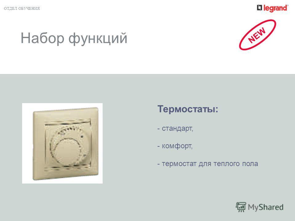 ОТДЕЛ ОБУЧЕНИЯ Набор функций NEW Термостаты: - стандарт, - комфорт, - термостат для теплого пола