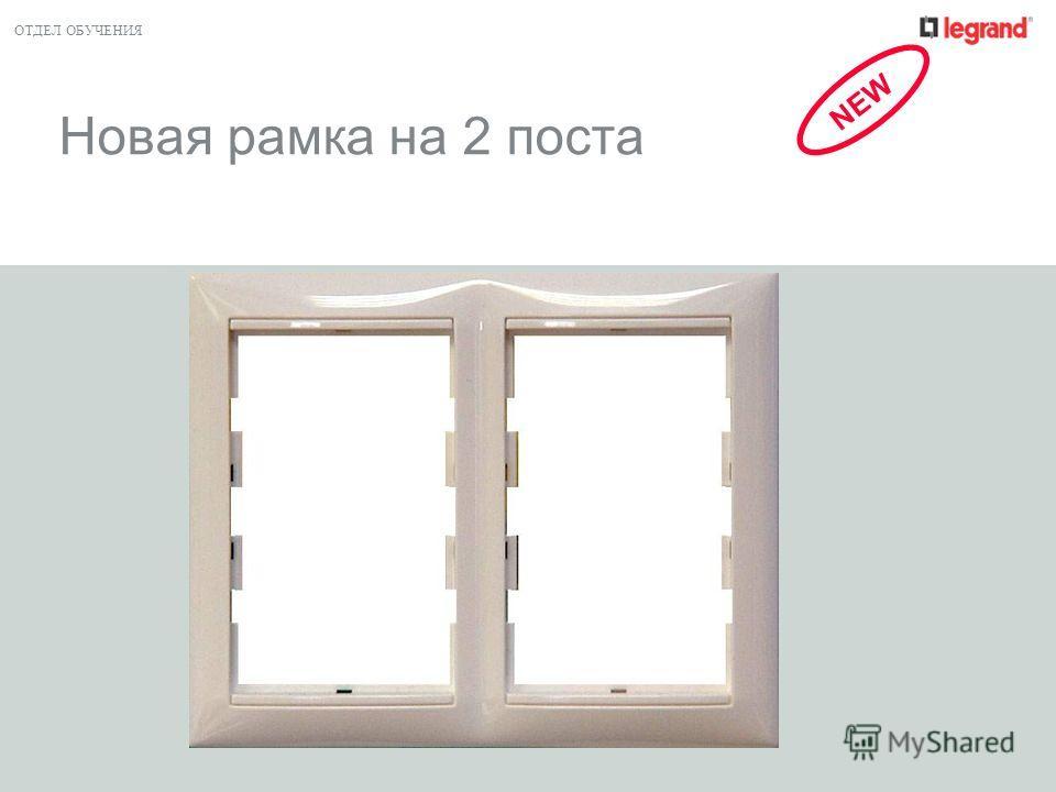 ОТДЕЛ ОБУЧЕНИЯ Новая рамка на 2 поста NEW
