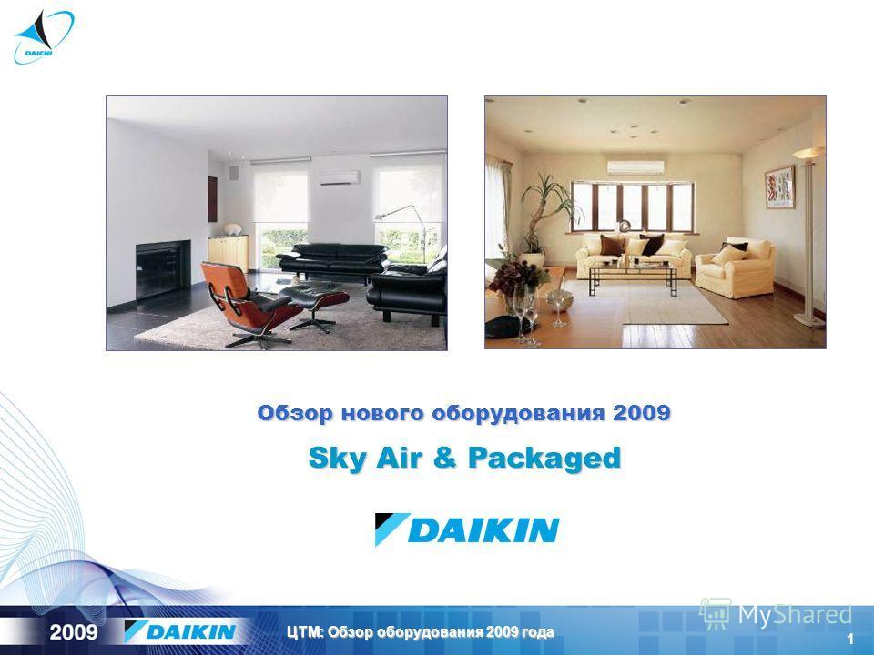 1 ЦТМ: Обзор оборудования 2009 года Обзор нового оборудования 2009 Sky Air & Packaged