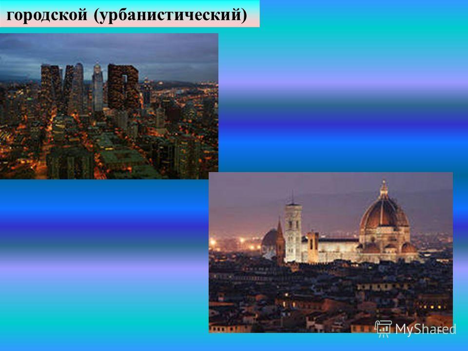 городской (урбанистический)