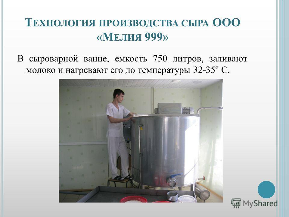 В сыроварной ванне, емкость 750 литров, заливают молоко и нагревают его до температуры 32-35º С.