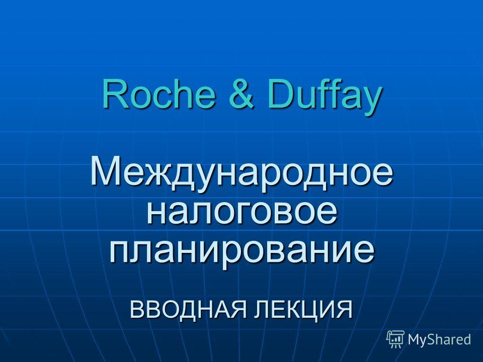 Roche & Duffay Международное налоговое планирование ВВОДНАЯ ЛЕКЦИЯ