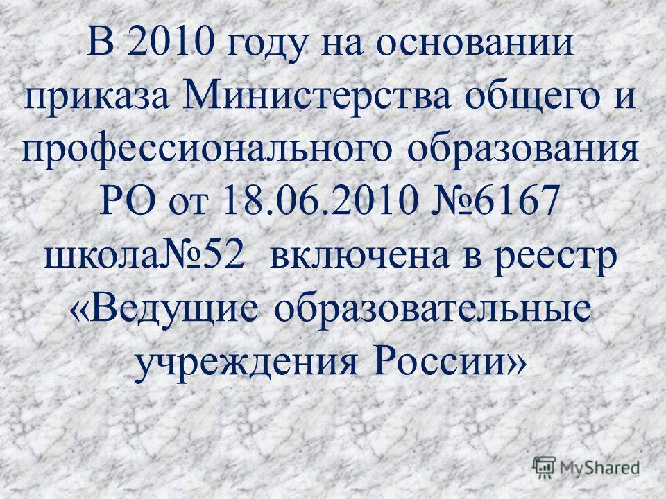 В 2010 году на основании приказа Министерства общего и профессионального образования РО от 18.06.2010 6167 школа52 включена в реестр «Ведущие образовательные учреждения России»