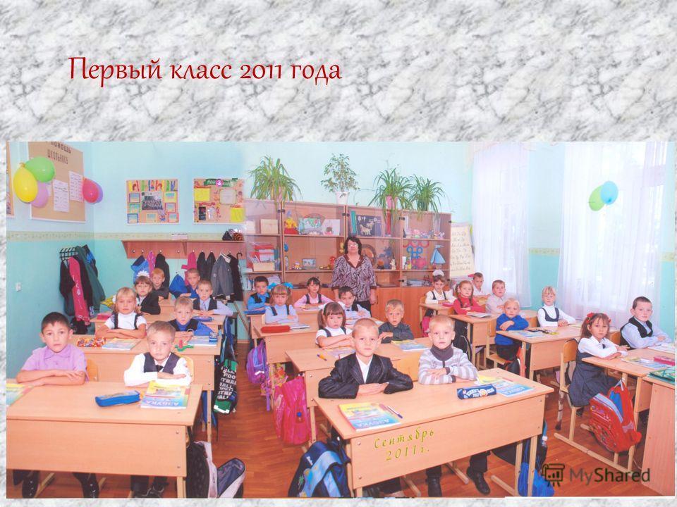 Первый класс 2011 года