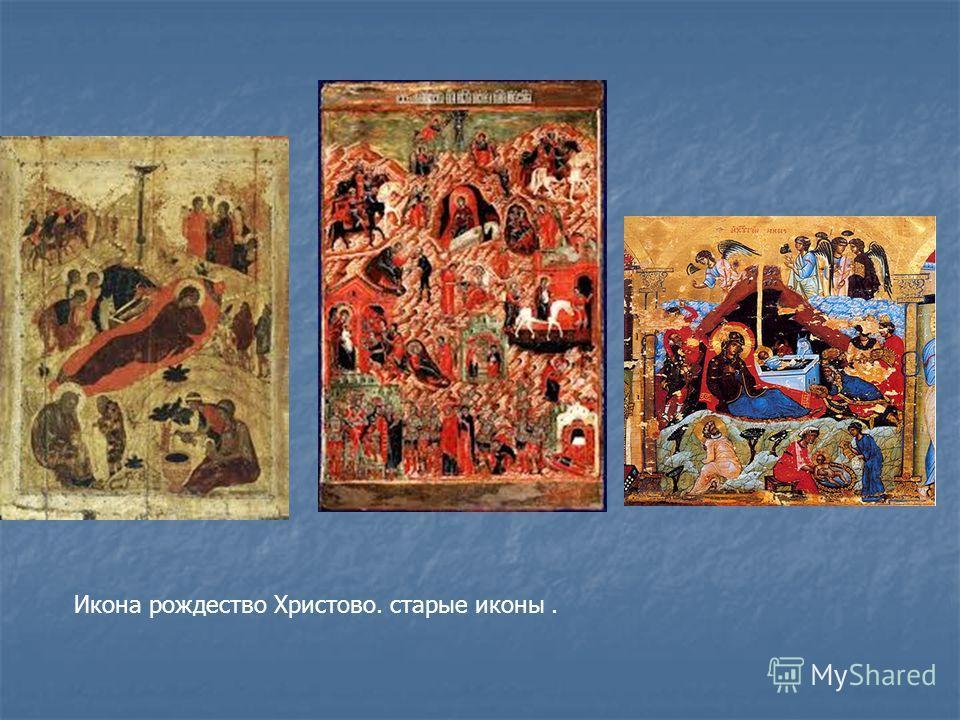 Икона рождество Христово. старые иконы.