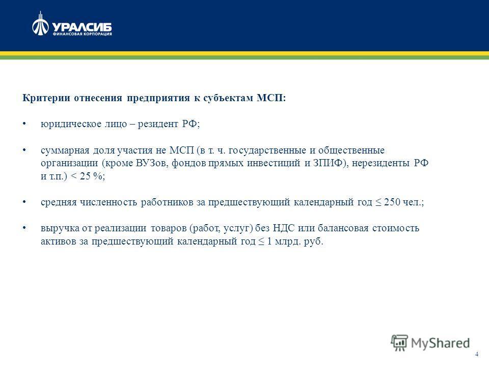 4 Критерии отнесения предприятия к субъектам МСП: юридическое лицо – резидент РФ; суммарная доля участия не МСП (в т. ч. государственные и общественные организации (кроме ВУЗов, фондов прямых инвестиций и ЗПИФ), нерезиденты РФ и т.п.) < 25 %; средняя