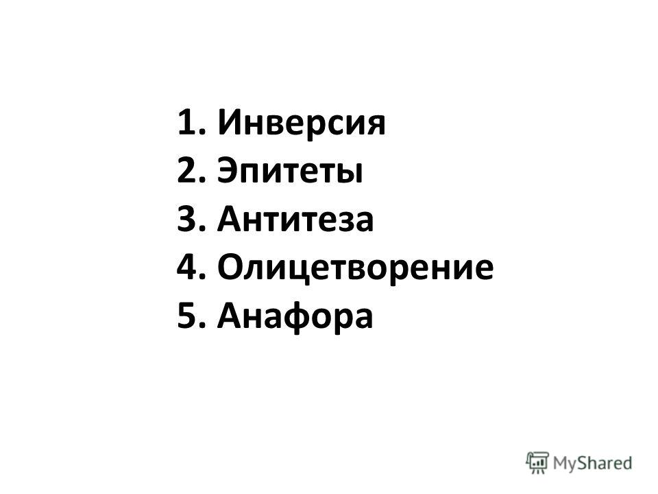 1. Инверсия 2. Эпитеты 3. Антитеза 4. Олицетворение 5. Анафора
