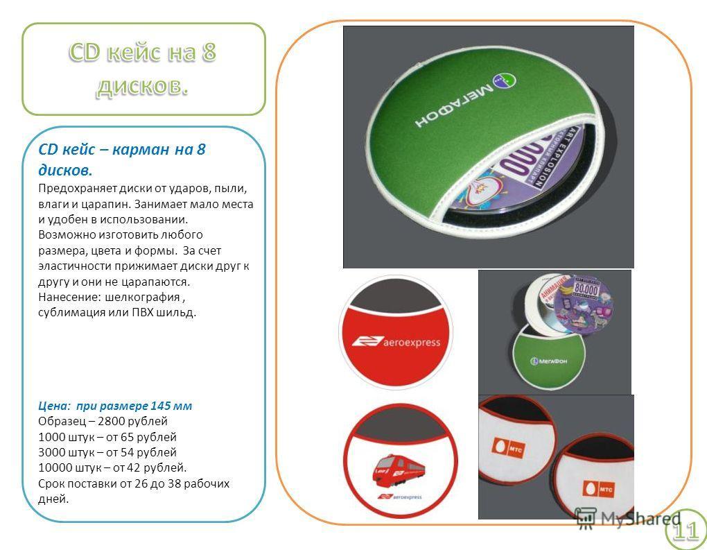CD кейс – карман на 8 дисков. Предохраняет диски от ударов, пыли, влаги и царапин. Занимает мало места и удобен в использовании. Возможно изготовить любого размера, цвета и формы. За счет эластичности прижимает диски друг к другу и они не царапаются.