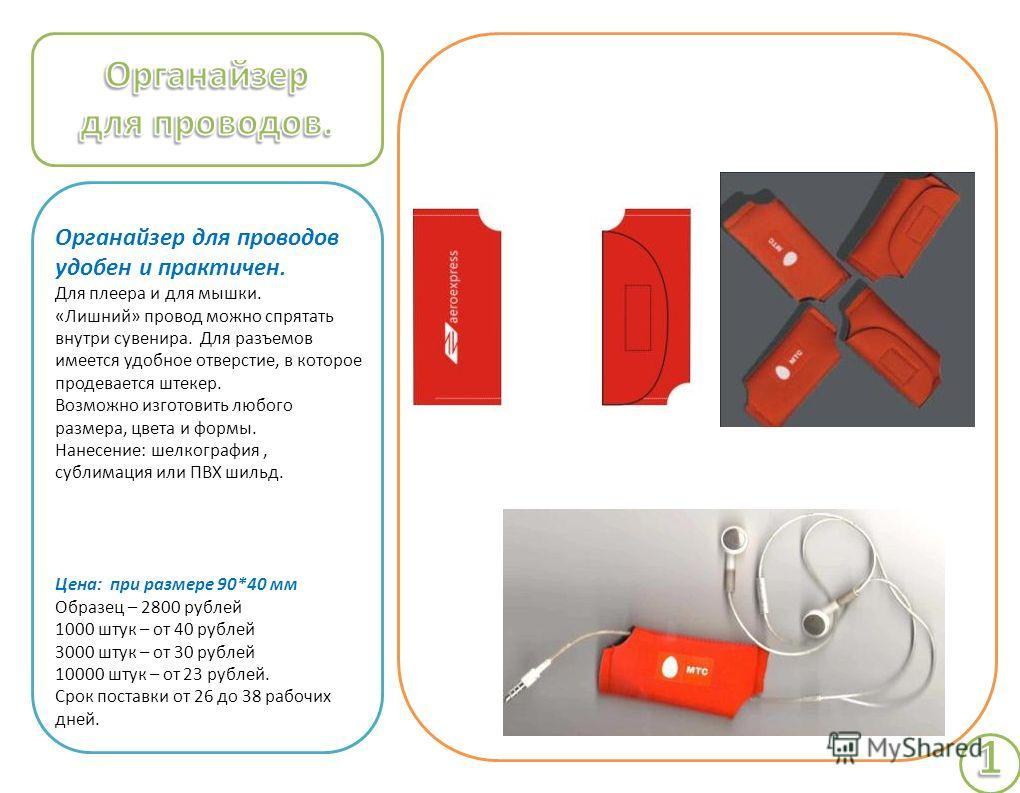 Органайзер для проводов удобен и практичен. Для плеера и для мышки. «Лишний» провод можно спрятать внутри сувенира. Для разъемов имеется удобное отверстие, в которое продевается штекер. Возможно изготовить любого размера, цвета и формы. Нанесение: ше
