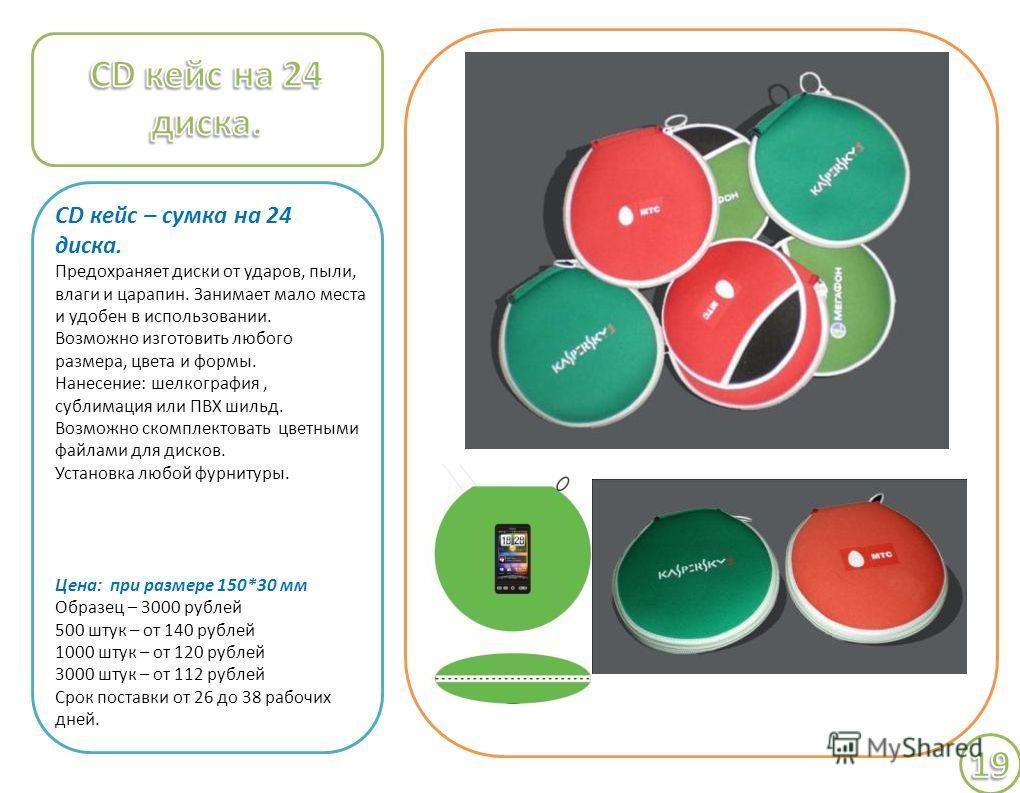 CD кейс – сумка на 24 диска. Предохраняет диски от ударов, пыли, влаги и царапин. Занимает мало места и удобен в использовании. Возможно изготовить любого размера, цвета и формы. Нанесение: шелкография, сублимация или ПВХ шильд. Возможно скомплектова
