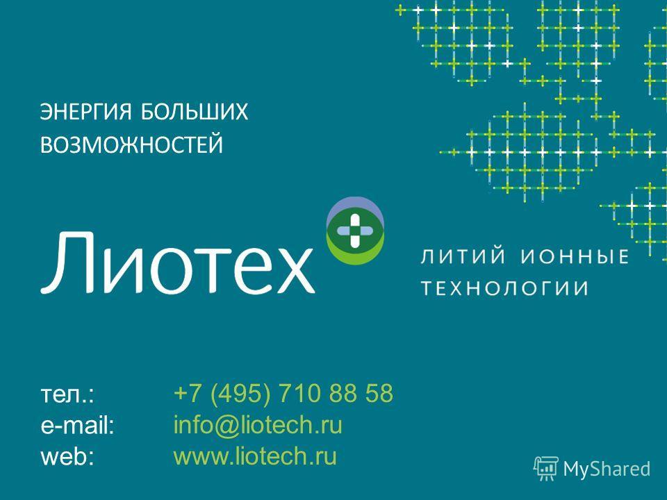 +7 (495) 710 88 58 info@liotech.ru www.liotech.ru тел.: e-mail: web: ЭНЕРГИЯ БОЛЬШИХ ВОЗМОЖНОСТЕЙ