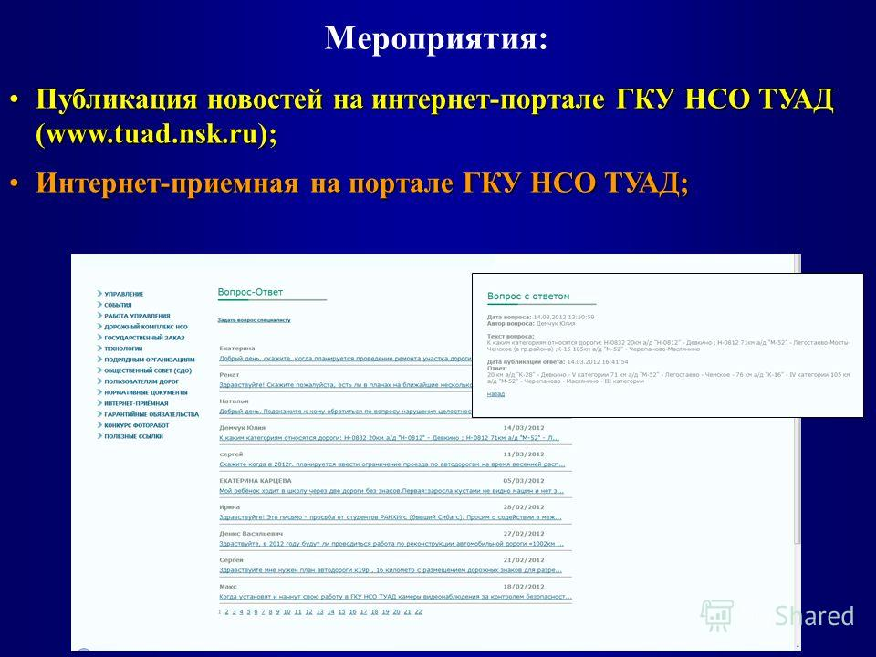 Мероприятия: Публикация новостей на интернет-портале ГКУ НСО ТУАД (www.tuad.nsk.ru);Публикация новостей на интернет-портале ГКУ НСО ТУАД (www.tuad.nsk.ru); Интернет-приемная на портале ГКУ НСО ТУАД;Интернет-приемная на портале ГКУ НСО ТУАД;