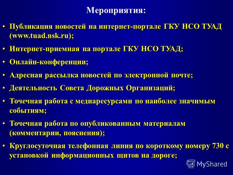Мероприятия: Публикация новостей на интернет-портале ГКУ НСО ТУАД (www.tuad.nsk.ru);Публикация новостей на интернет-портале ГКУ НСО ТУАД (www.tuad.nsk.ru); Интернет-приемная на портале ГКУ НСО ТУАД;Интернет-приемная на портале ГКУ НСО ТУАД; Онлайн-ко