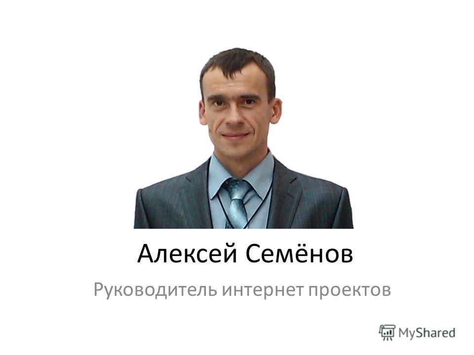 Алексей Семёнов Руководитель интернет проектов