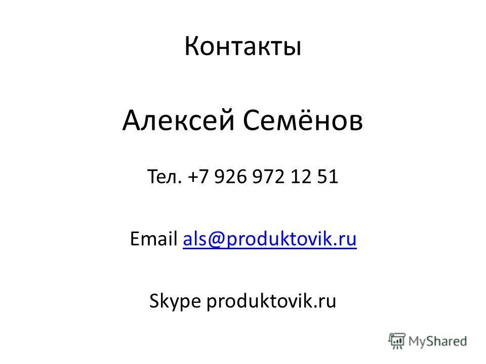 Контакты Алексей Семёнов Тел. +7 926 972 12 51 Email als@produktovik.ruals@produktovik.ru Skype produktovik.ru