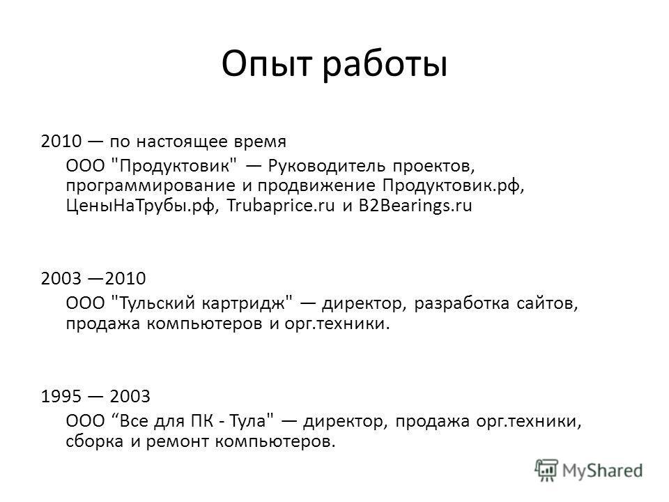 Опыт работы 2010 по настоящее время ООО