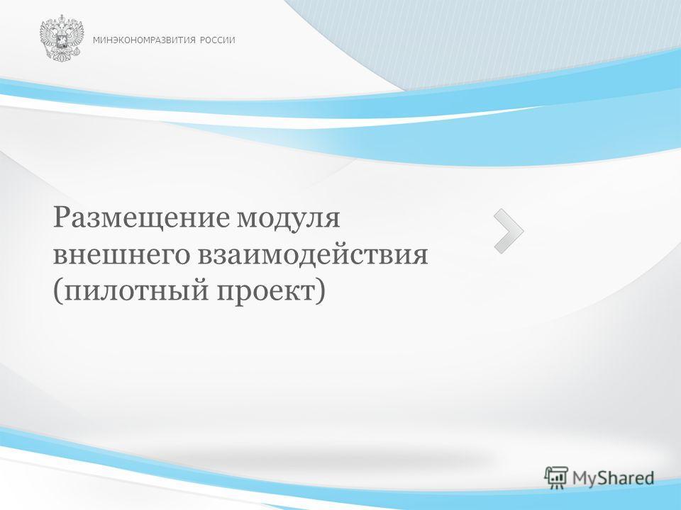 Размещение модуля внешнего взаимодействия (пилотный проект) МИНЭКОНОМРАЗВИТИЯ РОССИИ