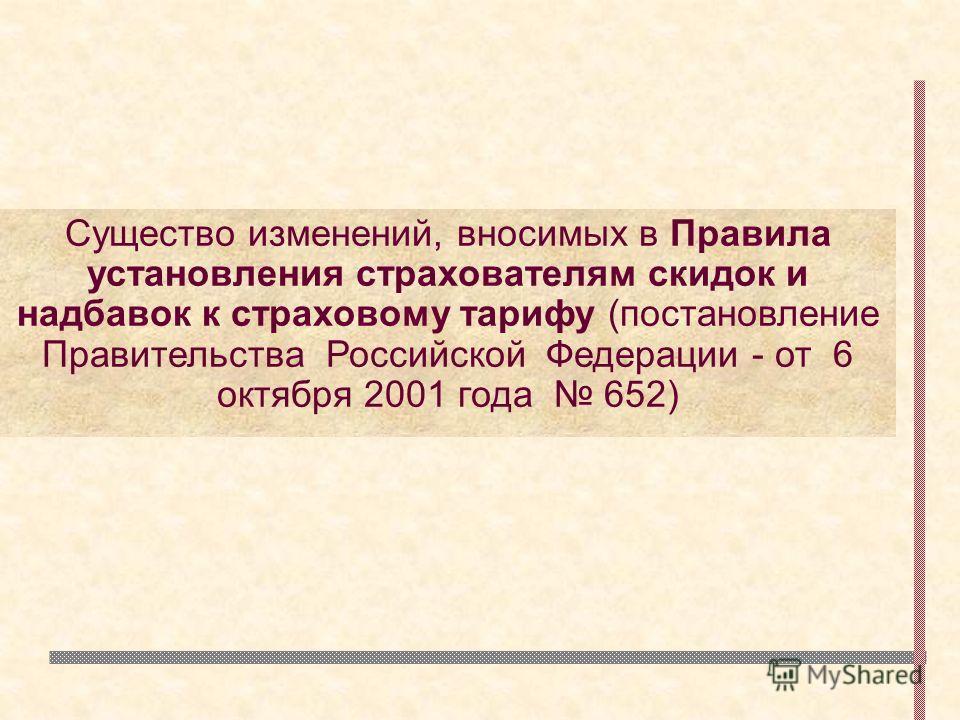 Существо изменений, вносимых в Правила установления страхователям скидок и надбавок к страховому тарифу (постановление Правительства Российской Федерации - от 6 октября 2001 года 652)