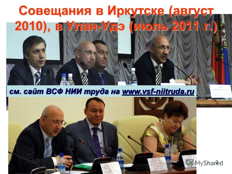 2 Совещания в Иркутске (август 2010), в Улан-Удэ (июль 2011 г.) см. сайт ВСФ НИИ труда на www.vsf-niitruda.ru