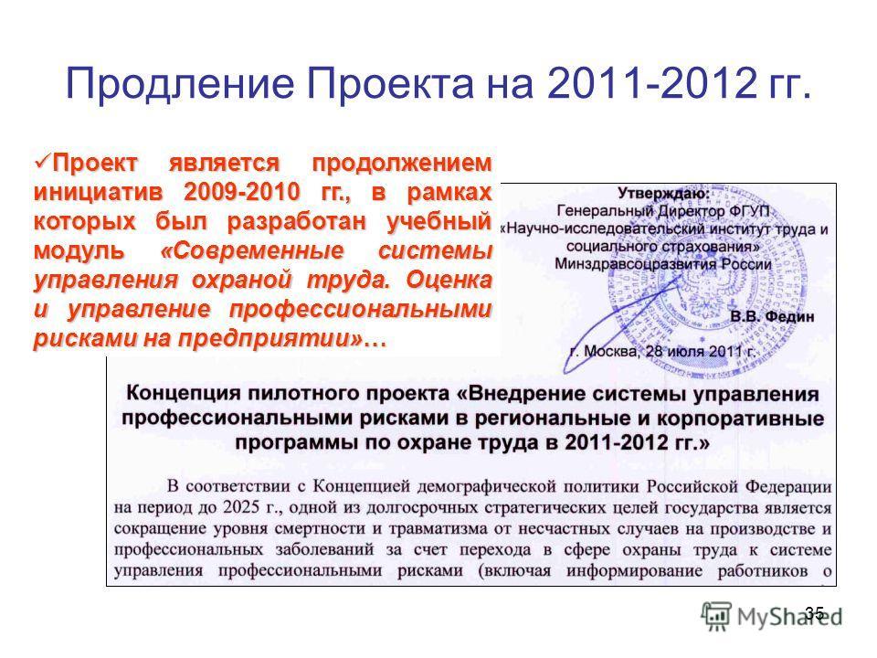 35 Продление Проекта на 2011-2012 гг. Проект является продолжением инициатив 2009-2010 гг., в рамках которых был разработан учебный модуль «Современные системы управления охраной труда. Оценка и управление профессиональными рисками на предприятии»… П