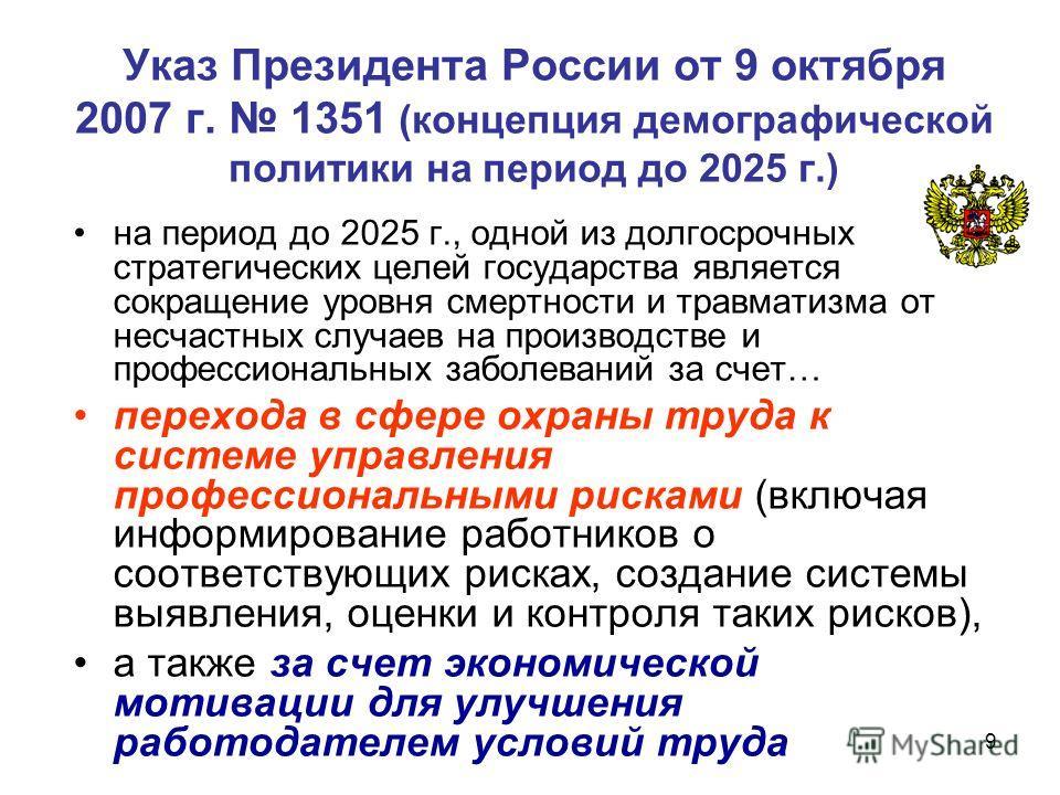 9 Указ Президента России от 9 октября 2007 г. 1351 (концепция демографической политики на период до 2025 г.) на период до 2025 г., одной из долгосрочных стратегических целей государства является сокращение уровня смертности и травматизма от несчастны