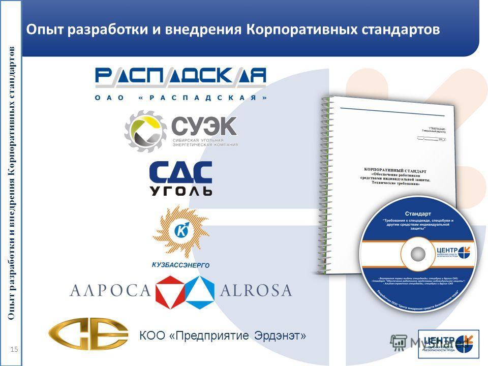 Опыт разработки и внедрения Корпоративных стандартов КОО «Предприятие Эрдэнэт» 15