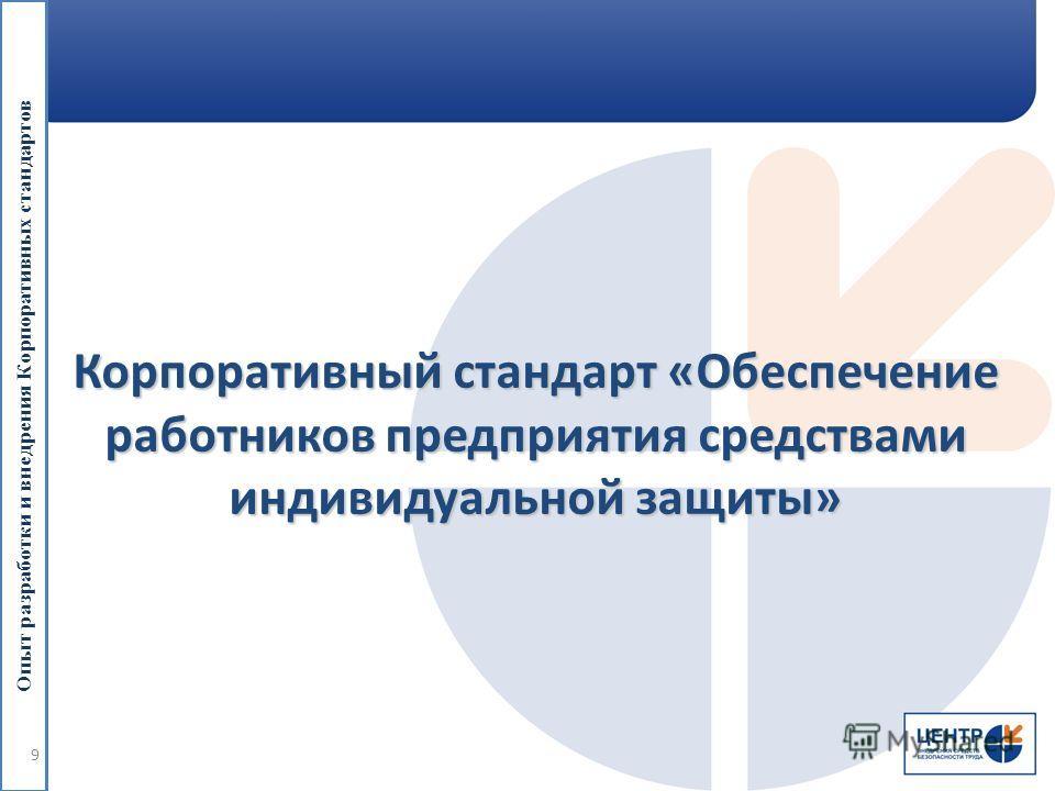 Опыт разработки и внедрения Корпоративных стандартов Корпоративный стандарт «Обеспечение работников предприятия средствами индивидуальной защиты» 9