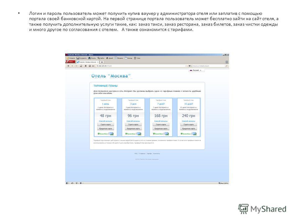 Логин и пароль пользователь может получить купив ваучер у администратора отеля или заплатив с помощью портала своей банковской картой. На первой странице портала пользователь может бесплатно зайти на сайт отеля, а также получить дополнительную услуги