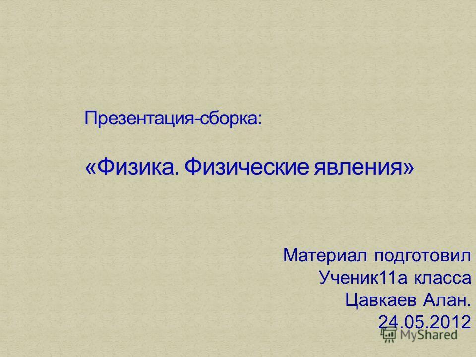 Материал подготовил Ученик11а класса Цавкаев Алан. 24.05.2012