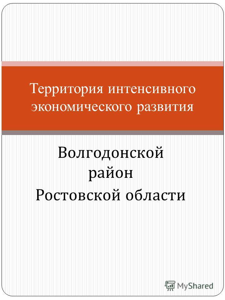 Волгодонской район Ростовской области Территория интенсивного экономического развития