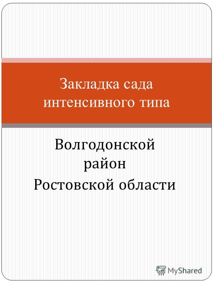 Волгодонской район Ростовской области Закладка сада интенсивного типа