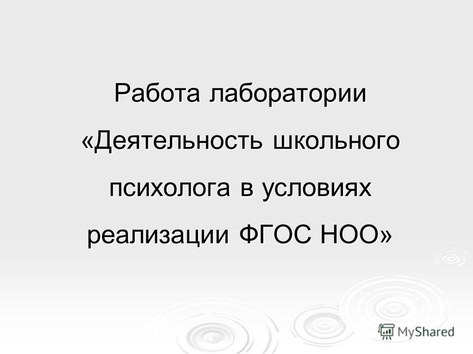 Работа лаборатории «Деятельность школьного психолога в условиях реализации ФГОС НОО»