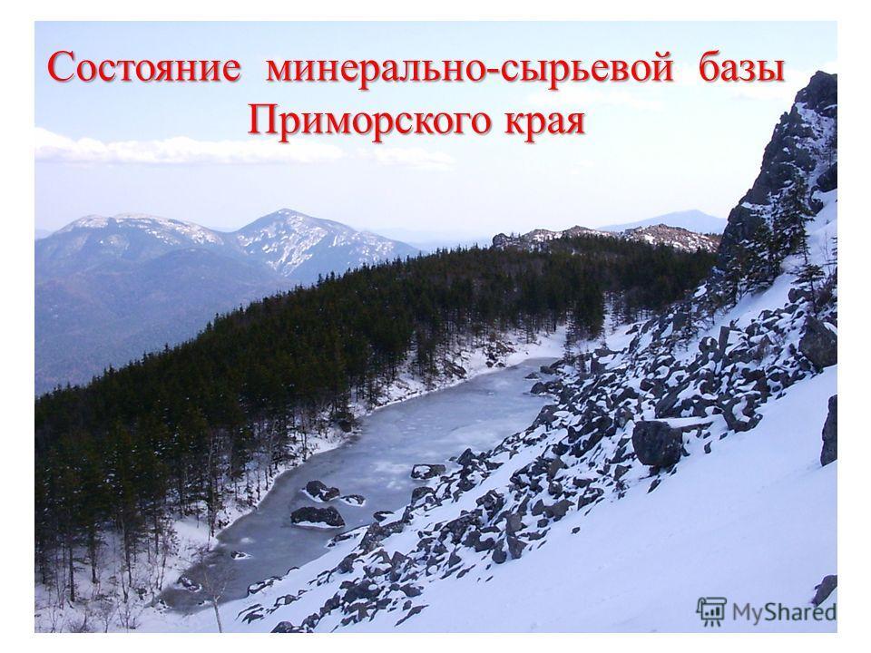 Состояниеминерально-сырьевойбазы Состояние минерально-сырьевой базы Приморскогокрая Приморского края