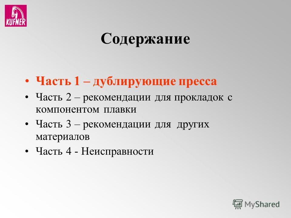 Содержание Часть 1 – дублирующие пресса Часть 2 – рекомендации для прокладок с компонентом плавки Часть 3 – рекомендации для других материалов Часть 4 - Неисправности