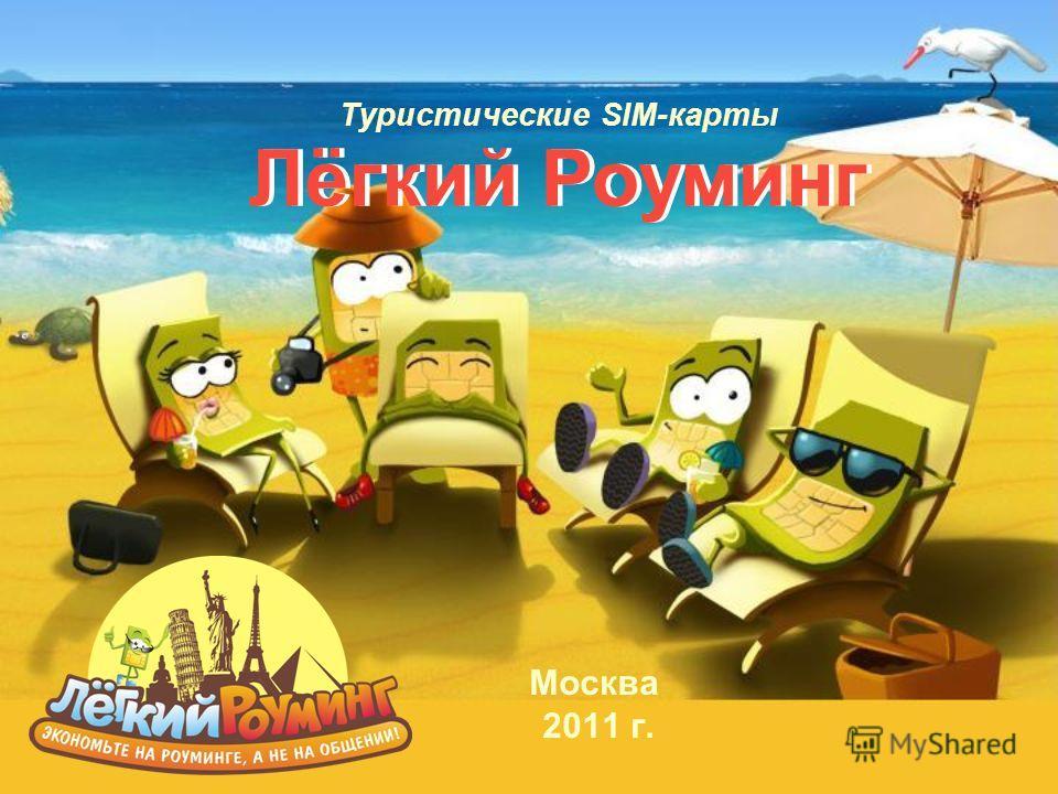Москва 2011 г. Лёгкий Роуминг Туристические SIM-карты