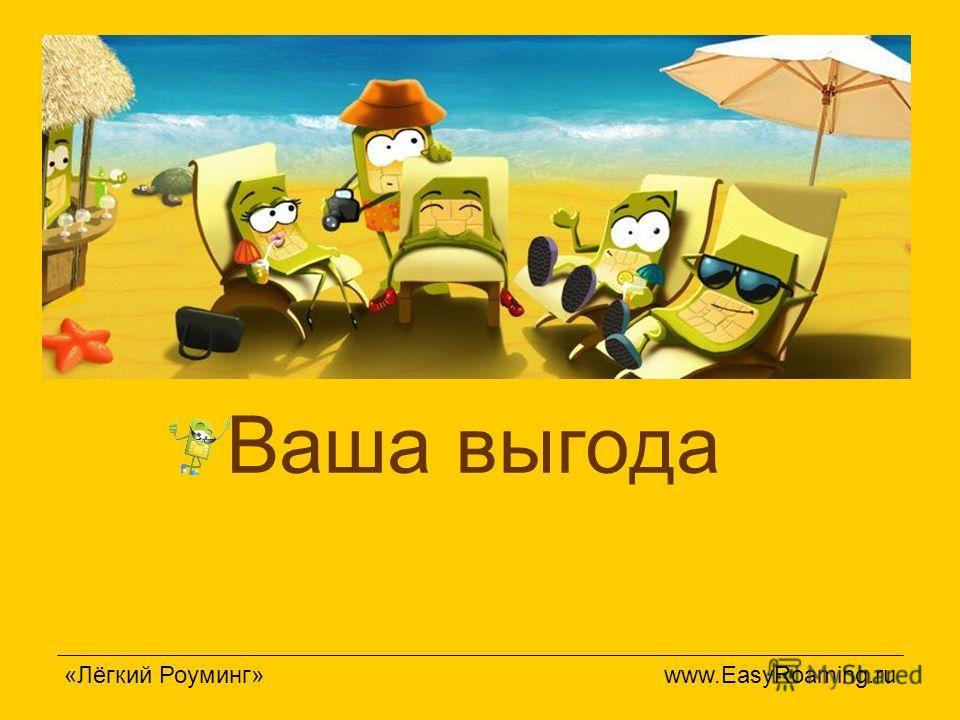 Ваша выгода «Лёгкий Роуминг» www.EasyRoaming.ru
