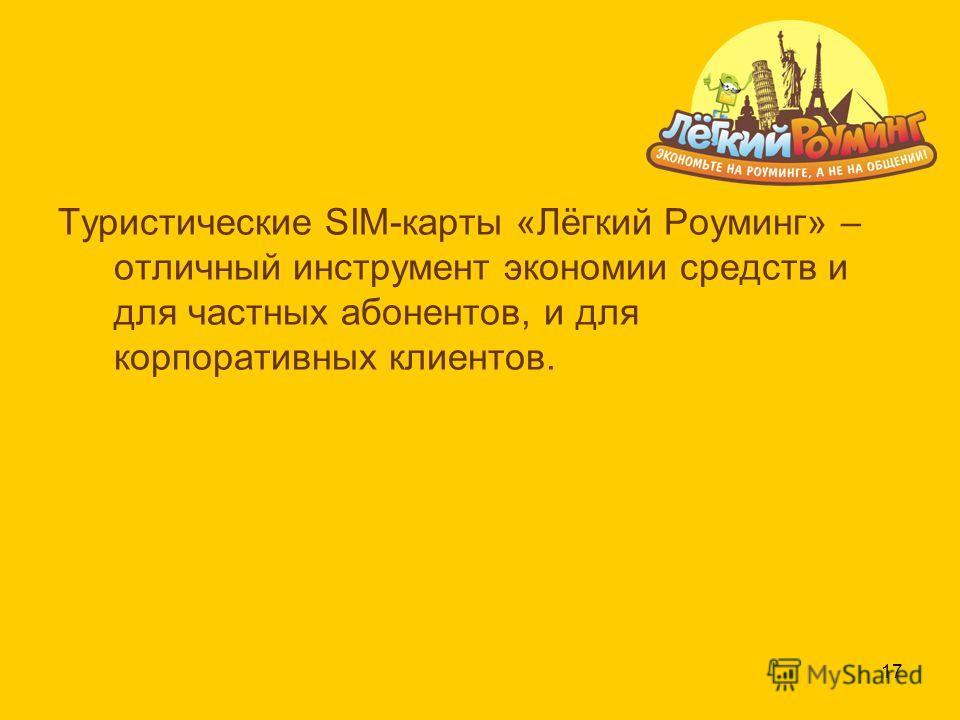 17 Туристические SIM-карты «Лёгкий Роуминг» – отличный инструмент экономии средств и для частных абонентов, и для корпоративных клиентов.