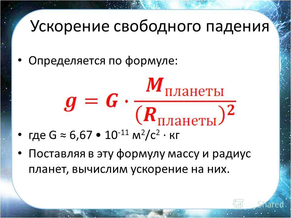 скорость свободного падения формула даже нашла
