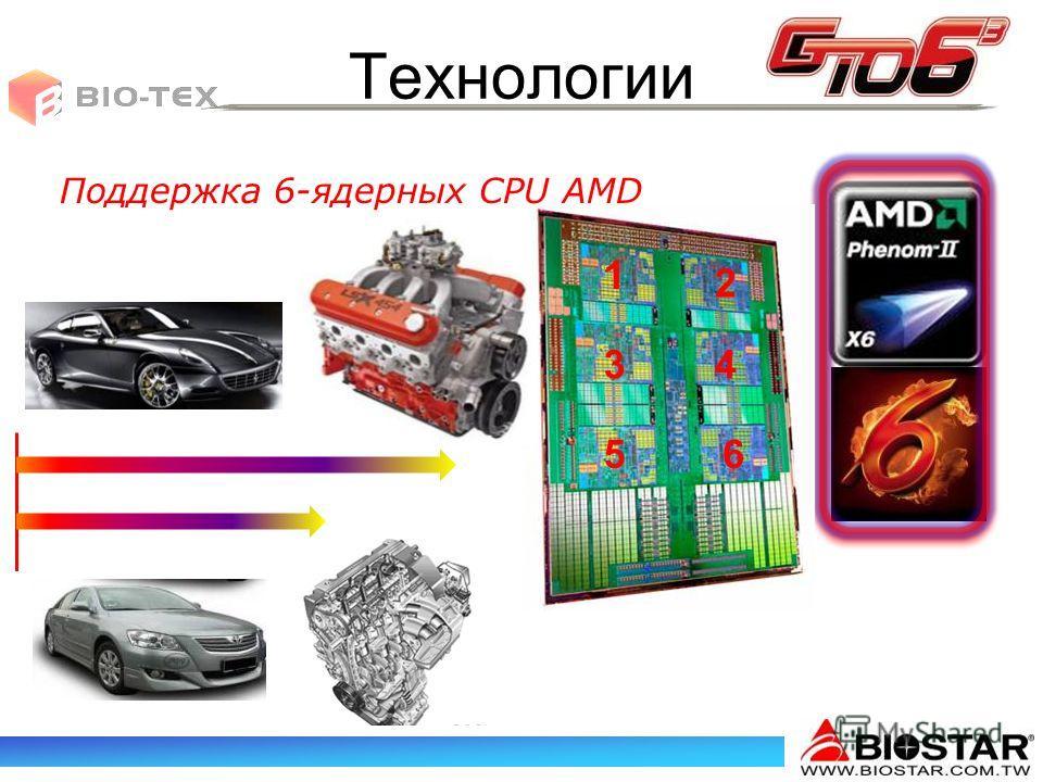 Технологии Поддержка 6-ядерных CPU AMD 1 2 34 56