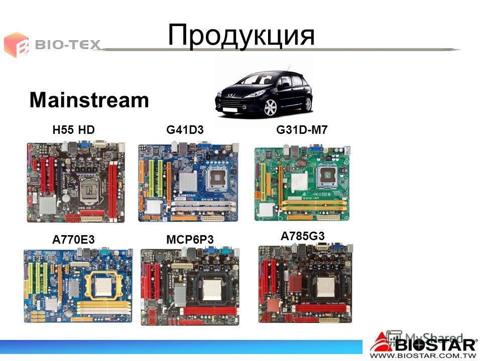 Продукция Mainstream H55 HDG41D3G31D-M7 A770E3MCP6P3 A785G3
