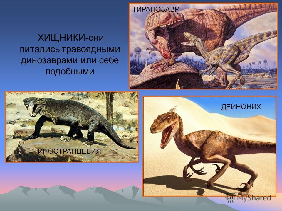 ТИРАНОЗАВР ИНОСТРАНЦЕВИЯ ДЕЙНОНИХ ХИЩНИКИ-они питались травоядными динозаврами или себе подобными