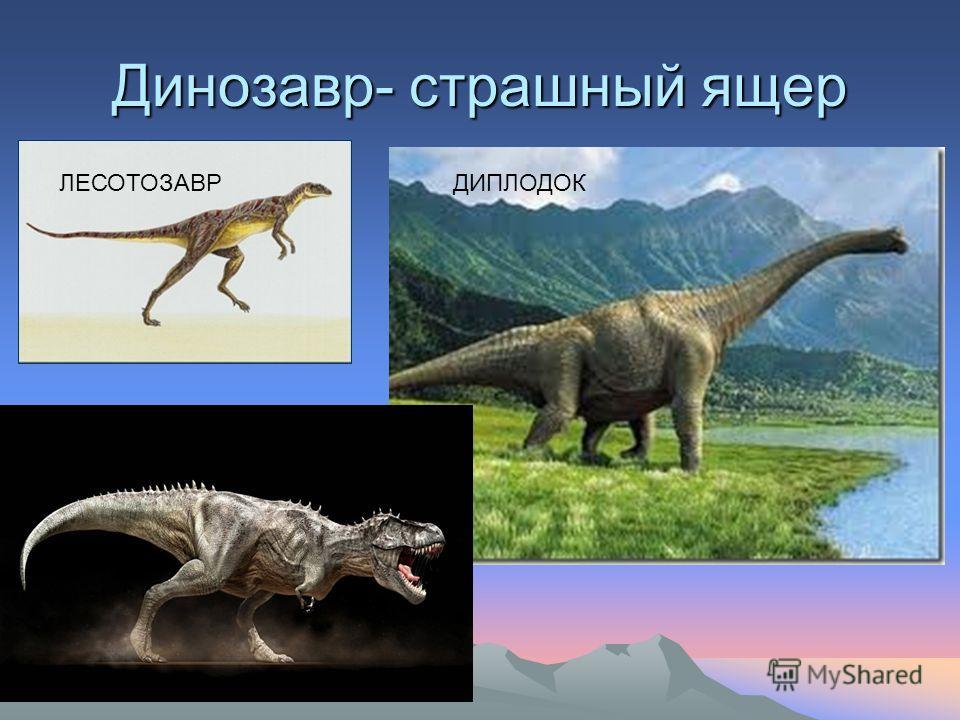 Динозавр- страшный ящер ЛЕСОТОЗАВР ДИПЛОДОК