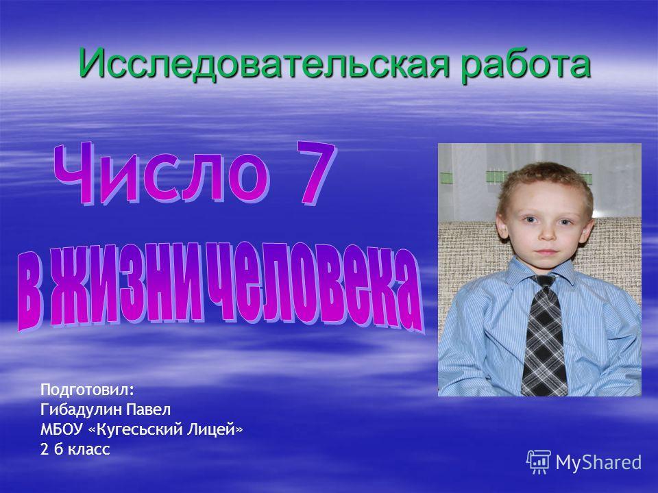 Исследовательская работа Подготовил: Гибадулин Павел МБОУ «Кугесьский Лицей» 2 б класс