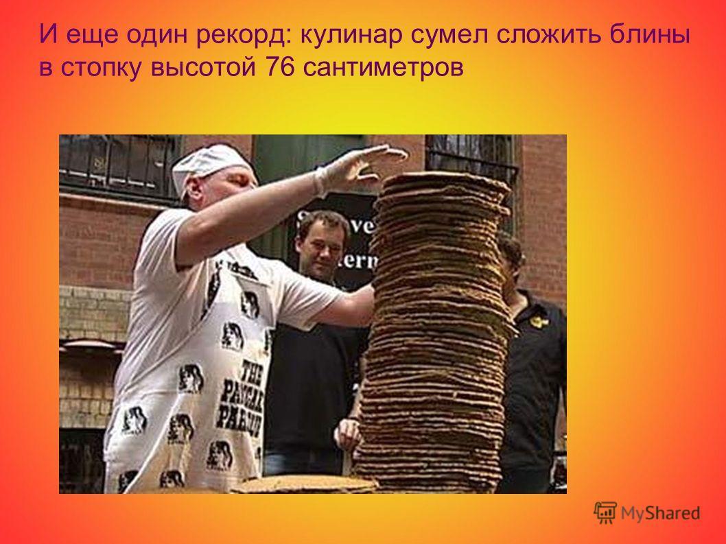 И еще один рекорд: кулинар сумел сложить блины в стопку высотой 76 сантиметров